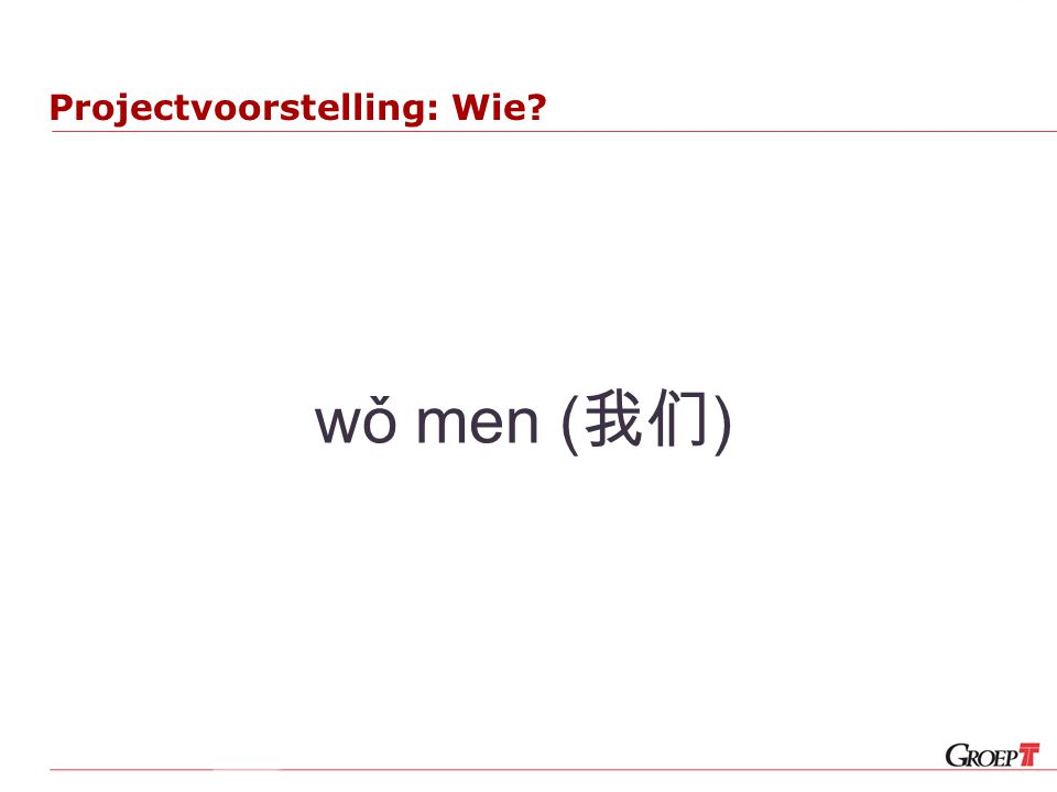 Projectvoorstelling: Wie? wǒ men ( 我们 )