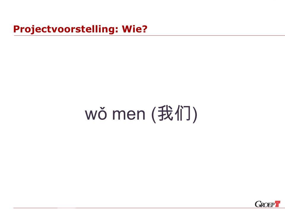 Projectvoorstelling: Wie wǒ men ( 我们 )
