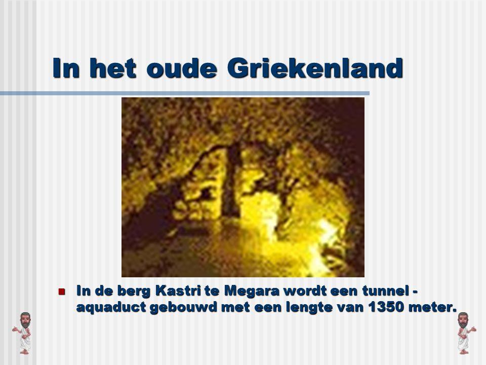 In het oude Griekenland In de berg Kastri te Megara wordt een tunnel - aquaduct gebouwd met een lengte van 1350 meter.