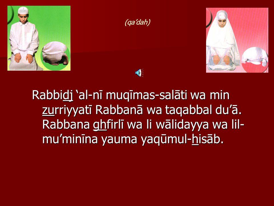 Allāhumma solli 'alā Muhammad-in wa 'alā āli Muhammad-in, kamā sol-laita 'alā Ibrāhīma wa 'alā āli Ibrāhīma, in-naka Hamīd-un Madjīd.