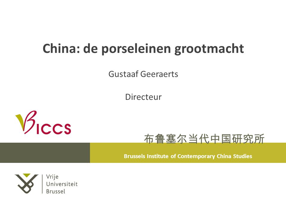 Brussels Institute of Contemporary China Studies 布鲁塞尔当代中国研究所 China: de porseleinen grootmacht Gustaaf Geeraerts Directeur