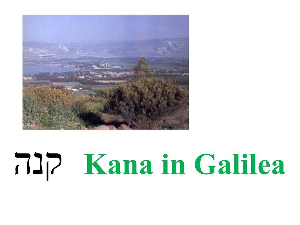 קנה Kana in Galilea