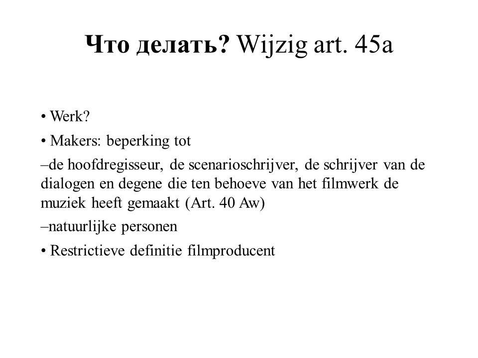 Что делать. Wijzig art. 45a Werk.
