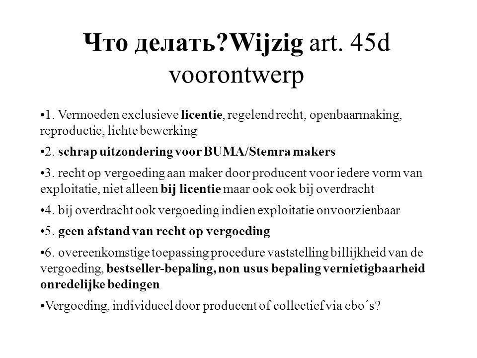 Что делать?Wijzig art. 45d voorontwerp 1.