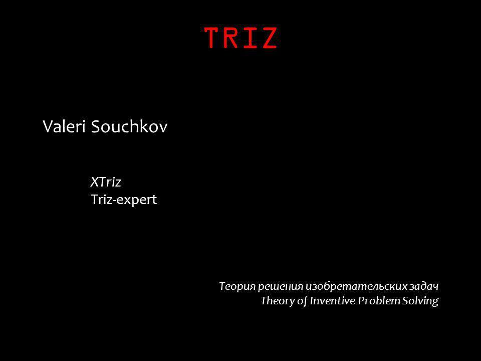 TRIZ Valeri Souchkov XTriz Triz-expert Теория решения изобретательских задач Theory of Inventive Problem Solving