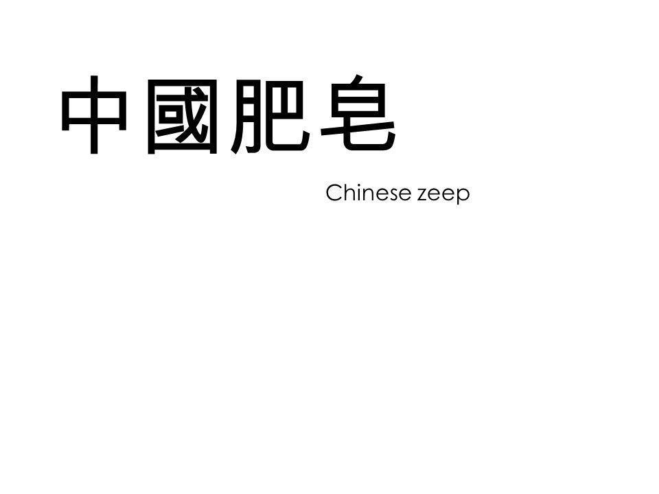 中國肥皂 Chinese zeep