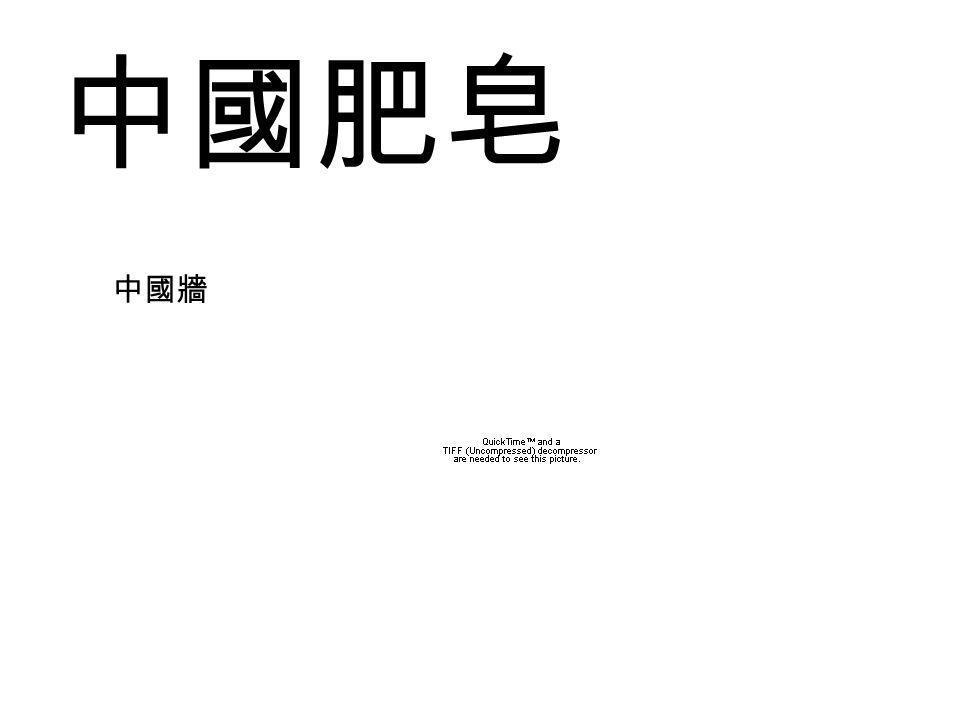 中國肥皂 中國牆