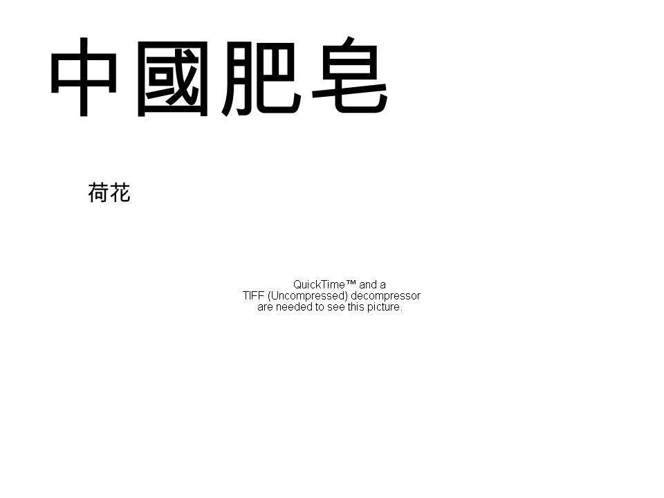 中國肥皂 荷花
