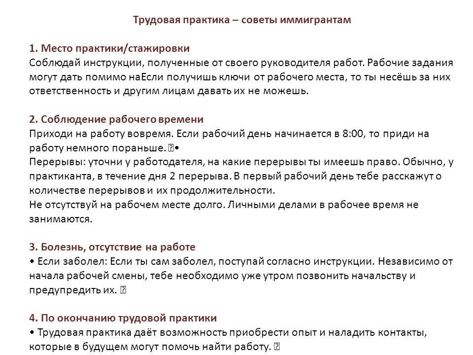 9.00 - 12.30 12.30-13.00 13.00 – 17.00 Трудовая практика – советы иммигрантам 2.