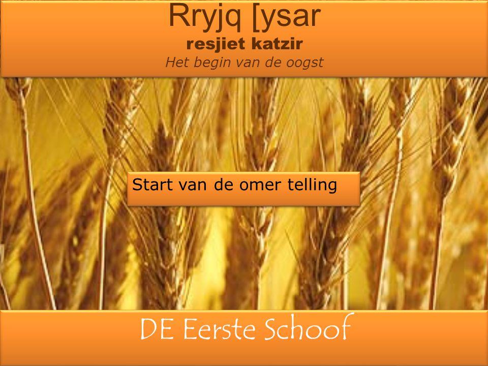 DE Eerste Schoof Start van de omer telling Rryjq [ysar resjiet katzir Het begin van de oogst Rryjq [ysar resjiet katzir Het begin van de oogst