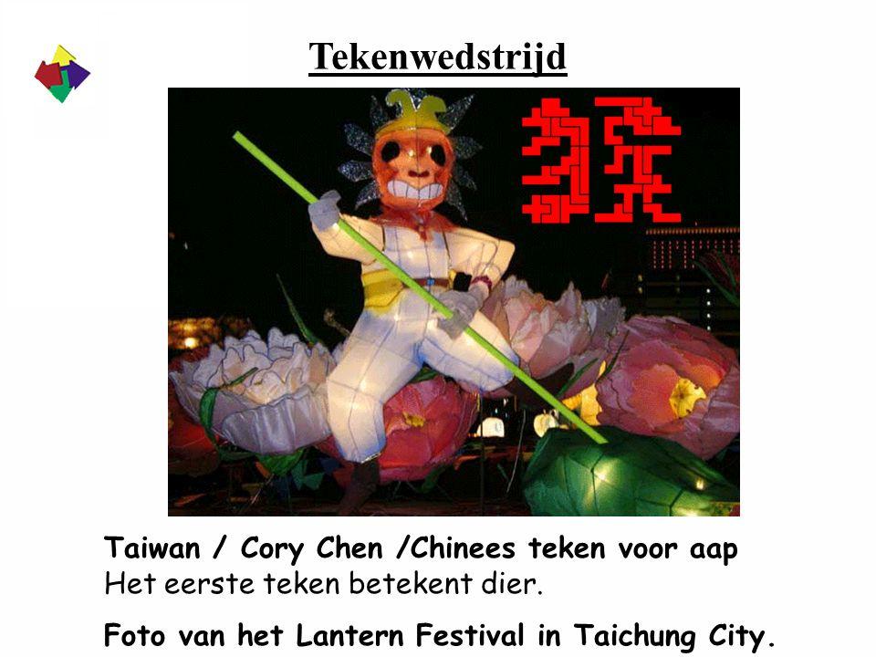 Tekenwedstrijd Taiwan / Cory Chen /Chinees teken voor aap Het eerste teken betekent dier. Foto van het Lantern Festival in Taichung City.