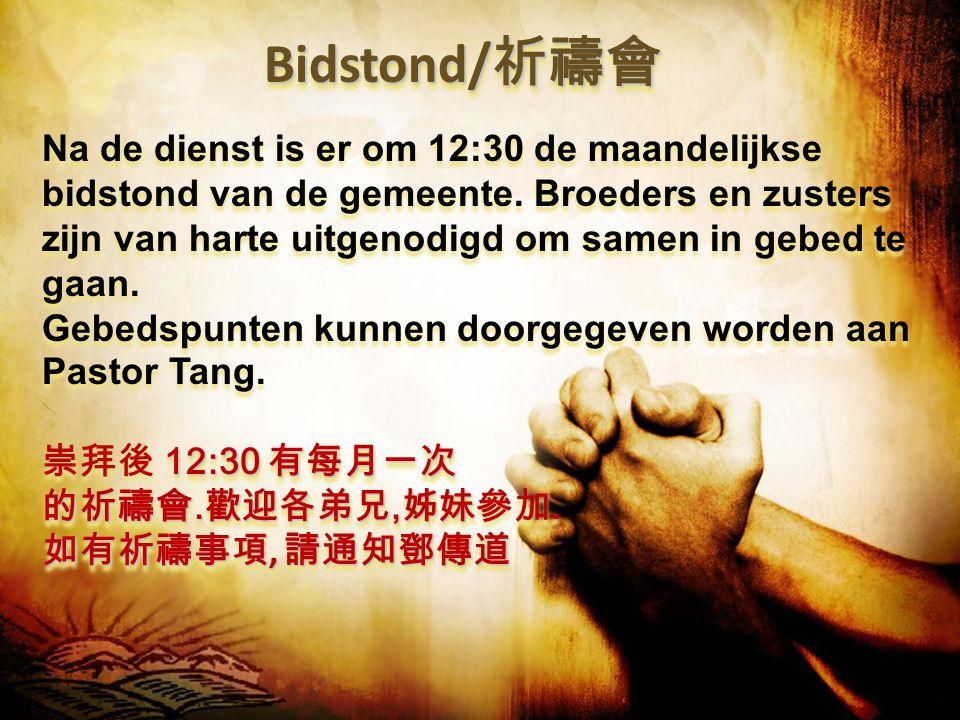Bidstond/ 祈禱會 Na de dienst is er om 12:30 de maandelijkse bidstond van de gemeente.