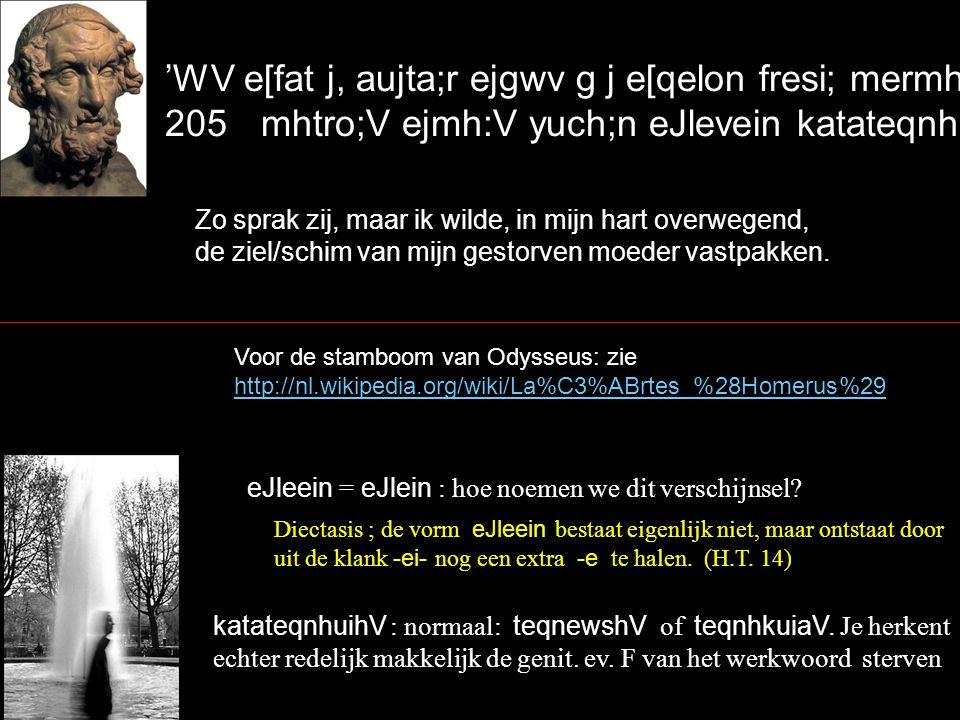 'WV e[fat j, aujta;r ejgwv g j e[qelon fresi; mermhrivxaV 205mhtro;V ejmh:V yuch;n eJlevein katateqnhuivhV.