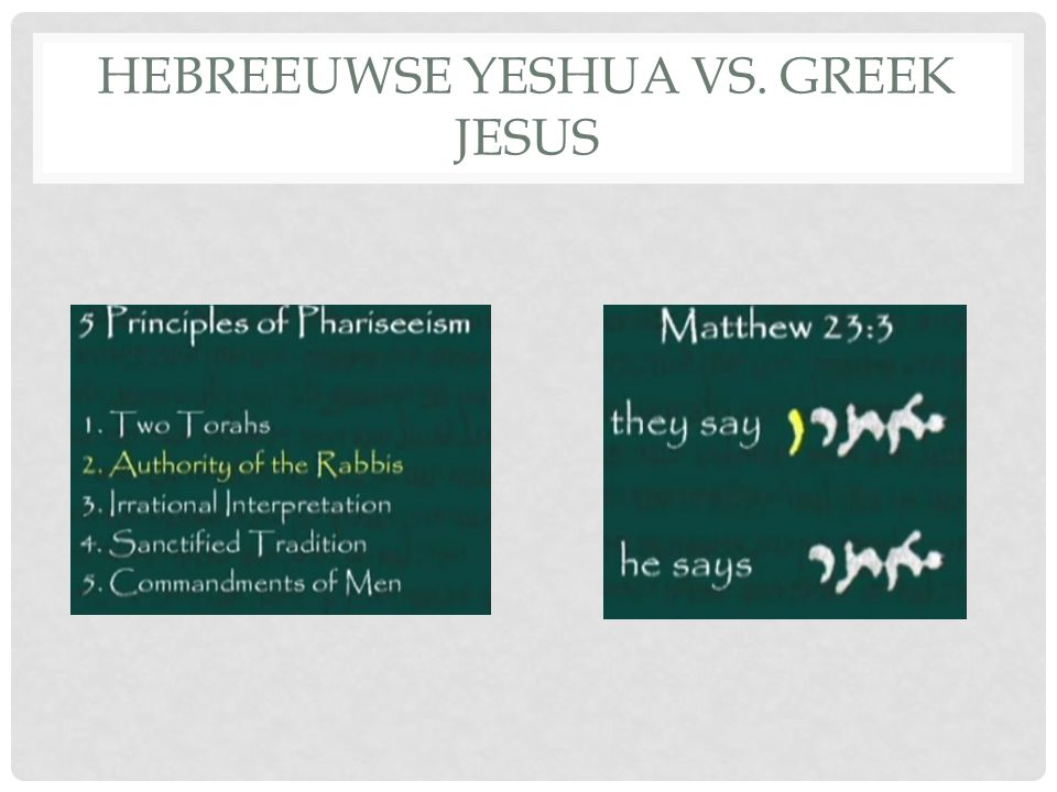 HEBREEUWSE YESHUA VS. GREEK JESUS