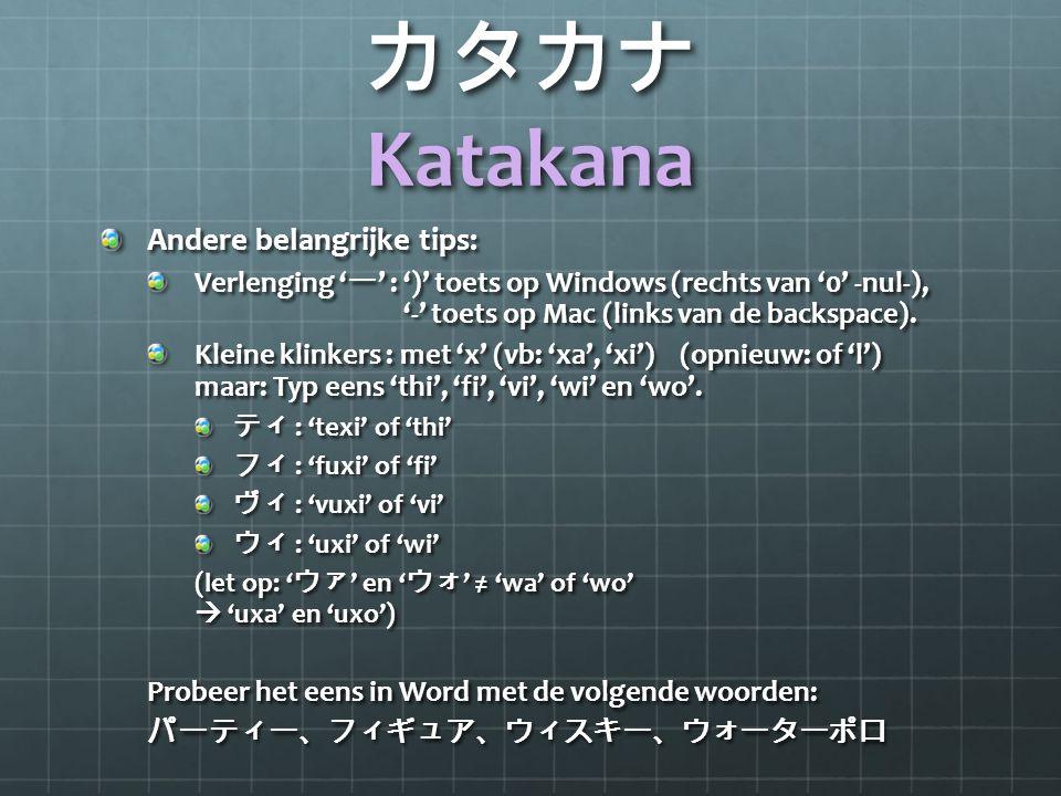 カタカナ Katakana Andere belangrijke tips: Verlenging ' ー ' : ')' toets op Windows (rechts van '0' -nul-), '-' toets op Mac (links van de backspace). Klei
