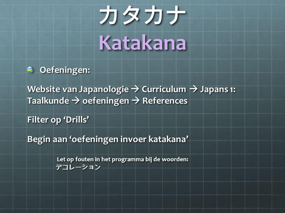 Oefeningen: Website van Japanologie  Curriculum  Japans 1: Taalkunde  oefeningen  References Filter op 'Drills' Begin aan 'oefeningen invoer katak