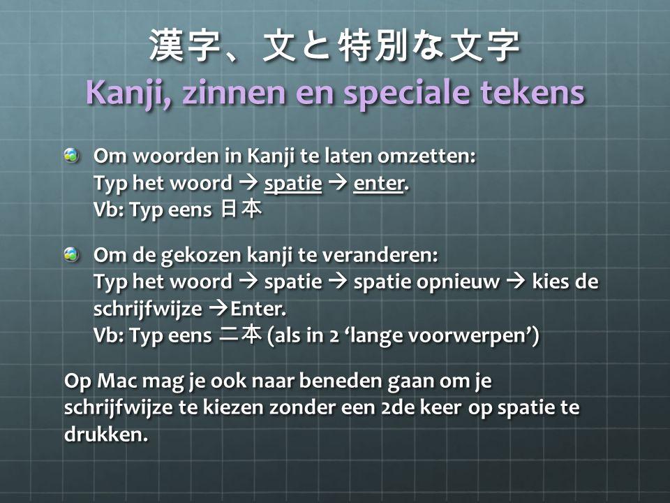 漢字、文と特別な文字 Kanji, zinnen en speciale tekens Om woorden in Kanji te laten omzetten: Typ het woord  spatie  enter. Vb: Typ eens 日本 Om de gekozen kanji
