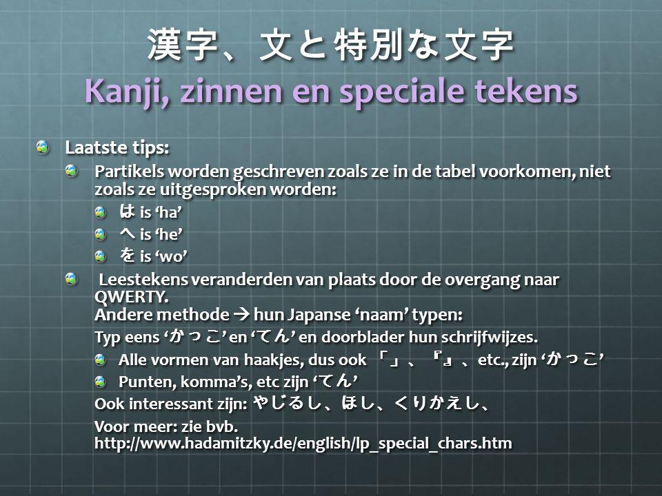 Laatste tips: Partikels worden geschreven zoals ze in de tabel voorkomen, niet zoals ze uitgesproken worden: は is 'ha' へ is 'he' を is 'wo' Leestekens