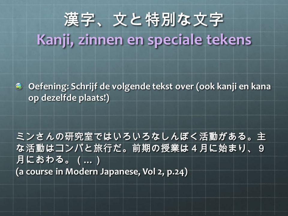 Oefening: Schrijf de volgende tekst over (ook kanji en kana op dezelfde plaats!) ミンさんの研究室ではいろいろなしんぼく活動がある。主 な活動はコンパと旅行だ。前期の授業は4月に始まり、9 月におわる。( … ) (a