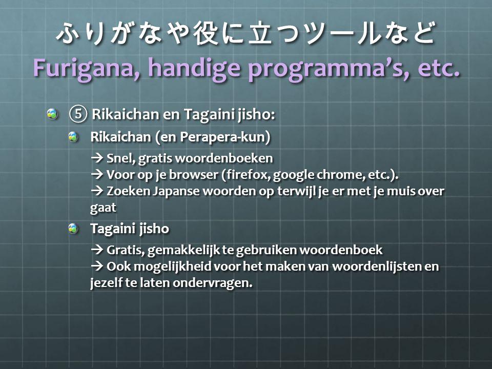 ふりがなや役に立つツールなど Furigana, handige programma's, etc. ⑤ Rikaichan en Tagaini jisho: Rikaichan (en Perapera-kun)  Snel, gratis woordenboeken  Voor op je