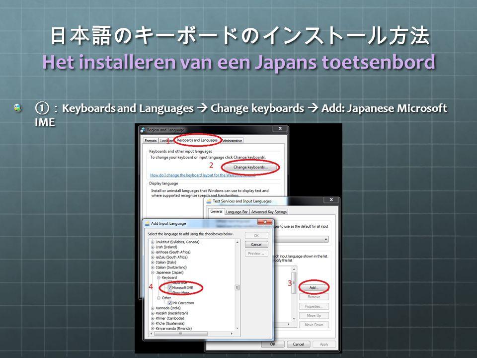 日本語のキーボードのインストール方法 Het installeren van een Japans toetsenbord ① : Keyboards and Languages  Change keyboards  Add: Japanese Microsoft IME
