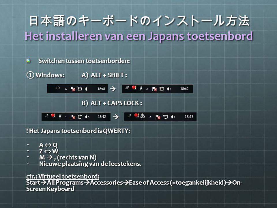 Switchen tussen toetsenborden: ① Windows: A) ALT + SHIFT :  B) ALT + CAPS LOCK :  ! Het Japans toetsenbord is QWERTY: ・ A ⇔ Q ・ Z ⇔ W ・ M , (rechts