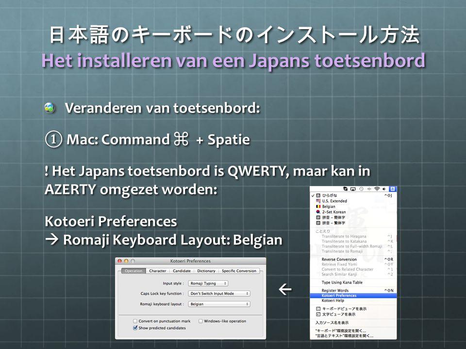 Veranderen van toetsenbord: ① Mac: Command ⌘ + Spatie ! Het Japans toetsenbord is QWERTY, maar kan in AZERTY omgezet worden: Kotoeri Preferences  Rom