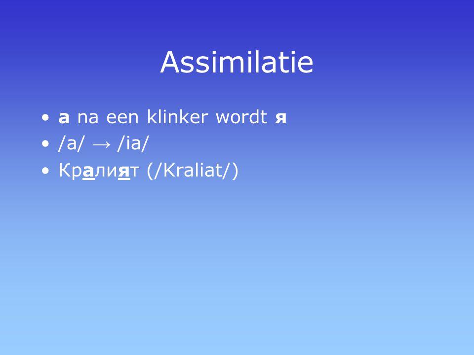 Assimilatie a na een klinker wordt я /a/ → /ia/ Кралият (/Kraliat/)