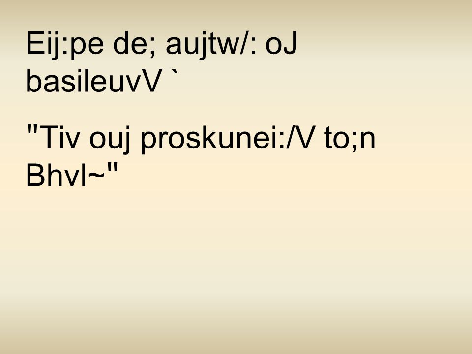 Danih;l de; prosekuvnei movnon Kuvrion to;n Qeo;n aujtou:.