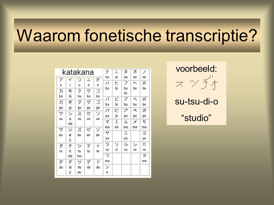 """katakana voorbeeld: su-tsu-di-o """"studio"""" Waarom fonetische transcriptie?"""