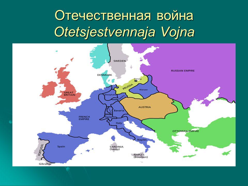Отечественная война Otetsjestvennaja Vojna