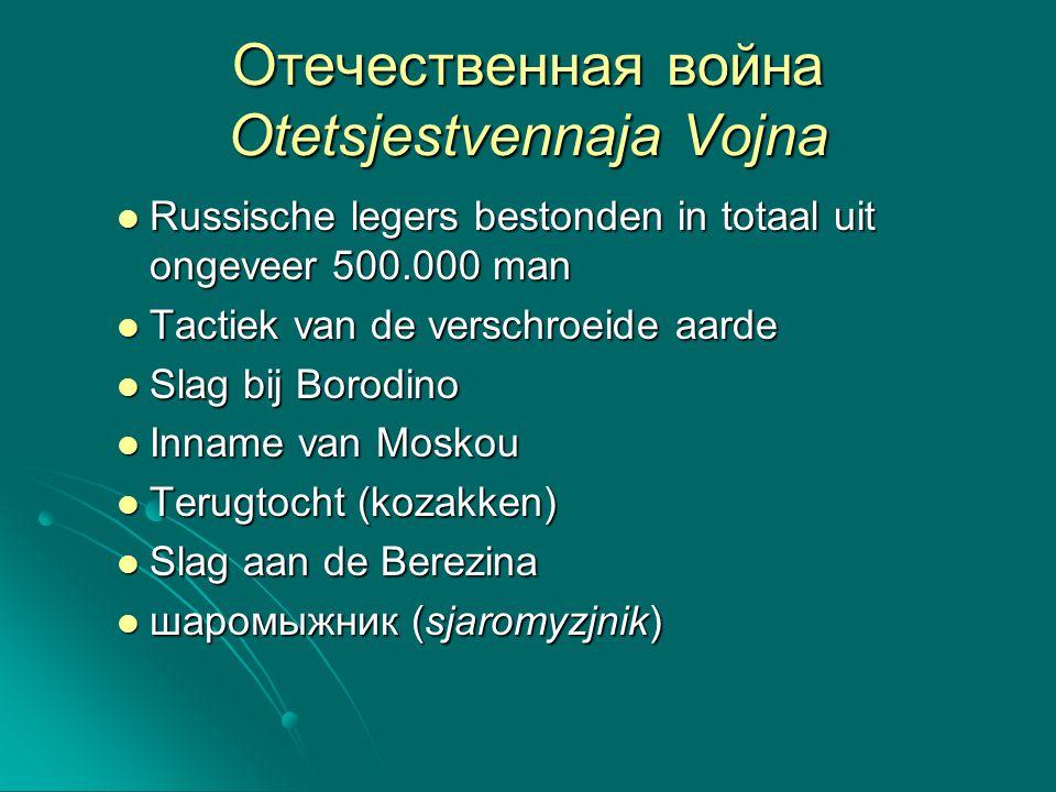 Отечественная война Otetsjestvennaja Vojna Russische legers bestonden in totaal uit ongeveer 500.000 man Russische legers bestonden in totaal uit onge