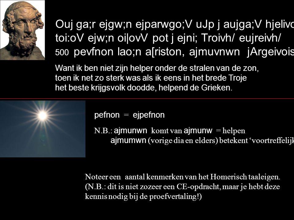 Ouj ga;r ejgw;n ejparwgo;V uJp j aujga;V hjelivoio, toi:oV ejw;n oi|ovV pot j ejni; Troivh/ eujreivh/ 500 pevfnon lao;n a[riston, ajmuvnwn jArgeivoisin.