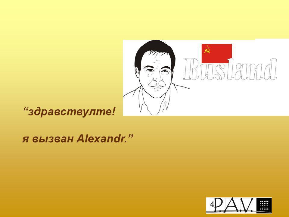 """""""здравствулте! я вызван Alexandr."""""""