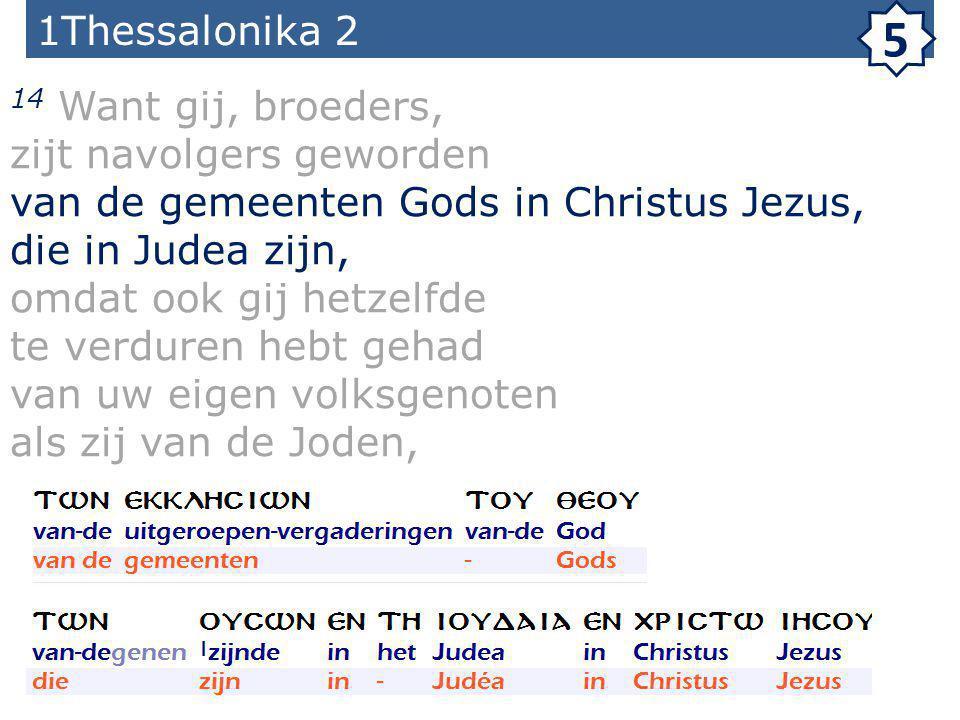 1Thessalonika 2 5 14 Want gij, broeders, zijt navolgers geworden van de gemeenten Gods in Christus Jezus, die in Judea zijn, omdat ook gij hetzelfde te verduren hebt gehad van uw eigen volksgenoten als zij van de Joden,