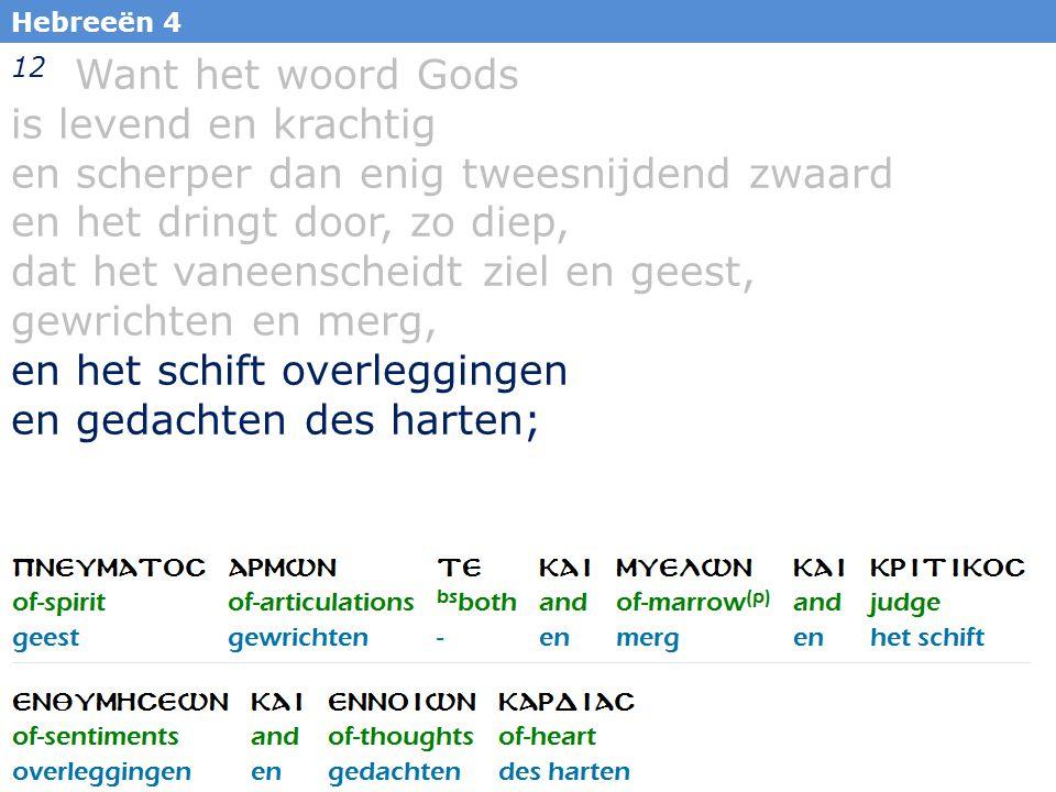 47 Hebreeën 4 12 Want het woord Gods is levend en krachtig en scherper dan enig tweesnijdend zwaard en het dringt door, zo diep, dat het vaneenscheidt
