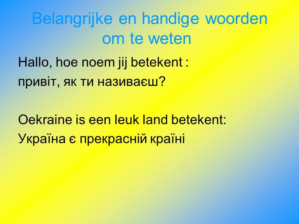 Belangrijke en handige woorden om te weten Hallo, hoe noem jij betekent : привіт, як ти називаєш? Oekraine is een leuk land betekent: Україна є прекра