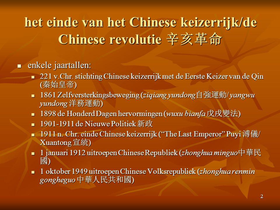 13 glorieuze revolutie: rol revolutionairen hun intellectuele erfgenamen auteurs van het heersende beeld hun intellectuele erfgenamen auteurs van het heersende beeld Sun Yatsen Sun Yatsen anti-Qing en anti-Mandsjoe anti-Qing en anti-Mandsjoe samenzweringen (meestal mislukt!) samenzweringen (meestal mislukt!) opzetten revolutionaire organisatie (Tongmenghui, Guomindang) opzetten revolutionaire organisatie (Tongmenghui, Guomindang) feitelijk geen rol in 1911, daarna even president (want geen macht), afgezet en pas later opnieuw president (toen gestorven), toch claimen cruciale rol feitelijk geen rol in 1911, daarna even president (want geen macht), afgezet en pas later opnieuw president (toen gestorven), toch claimen cruciale rol 1911 moet nieuw begin zijn 1911 moet nieuw begin zijn