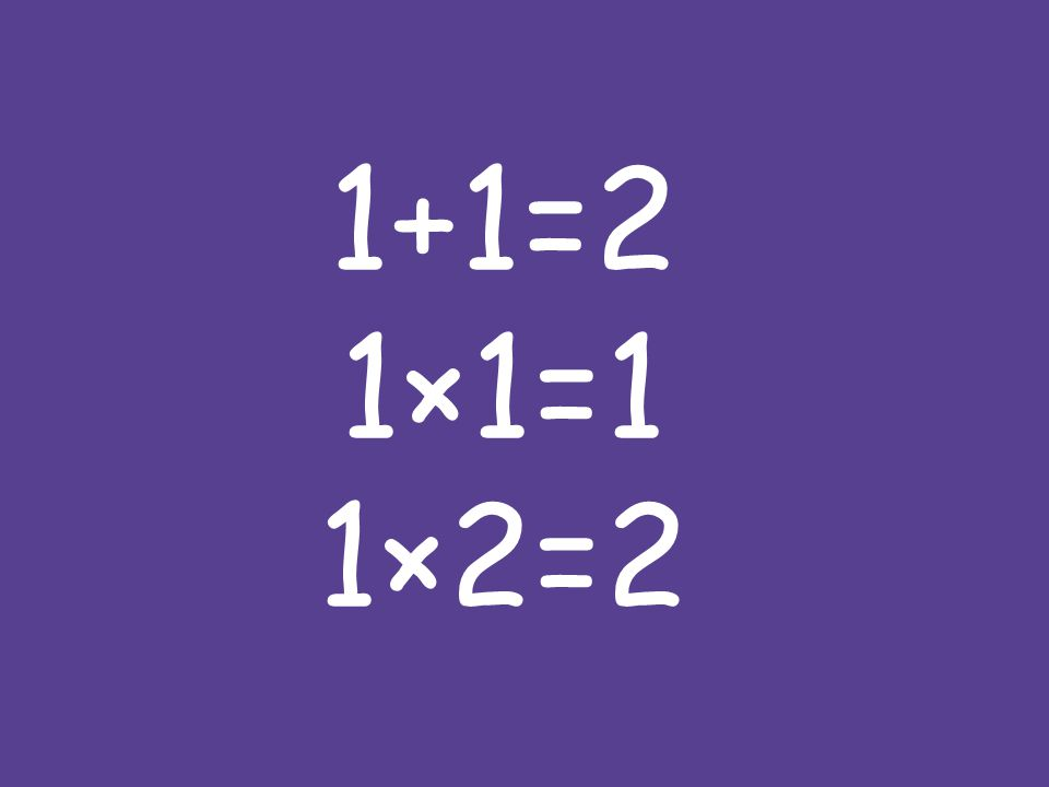 1+1=2 1×1=1 1×2=2