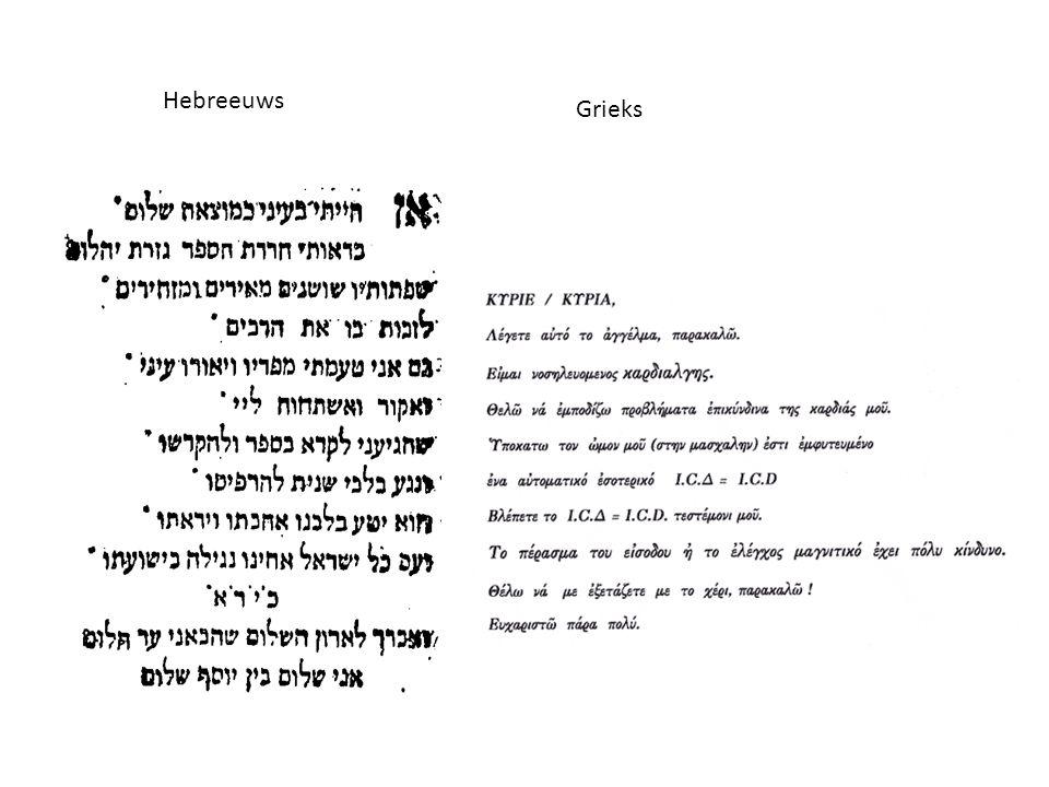 Hebreeuws Grieks