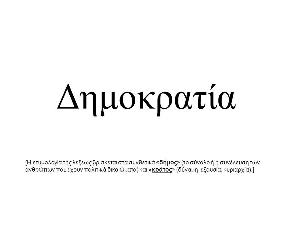 [Η ετυμολογία της λέξεως βρίσκεται στα συνθετικά «δήμος» (το σύνολο ή η συνέλευση των ανθρώπων που έχουν πολιτικά δικαιώματα) και «κράτος» (δύναμη, εξουσία, κυριαρχία).]