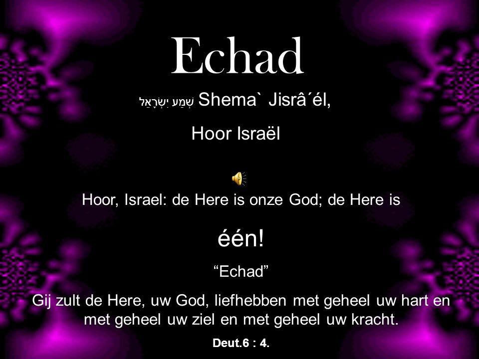 Echad Hoor, Israel: de Here is onze God; de Here is één.