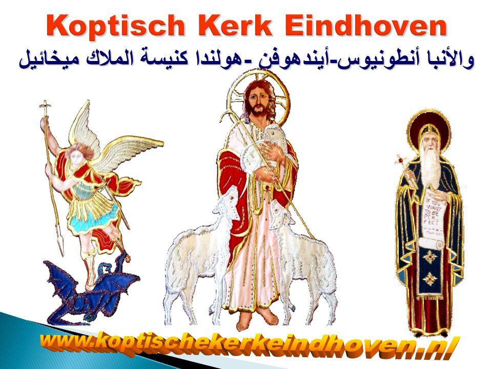 والأنبا أنطونيوس-أيندهوفن -هولندا كنيسة الملاك ميخائيل