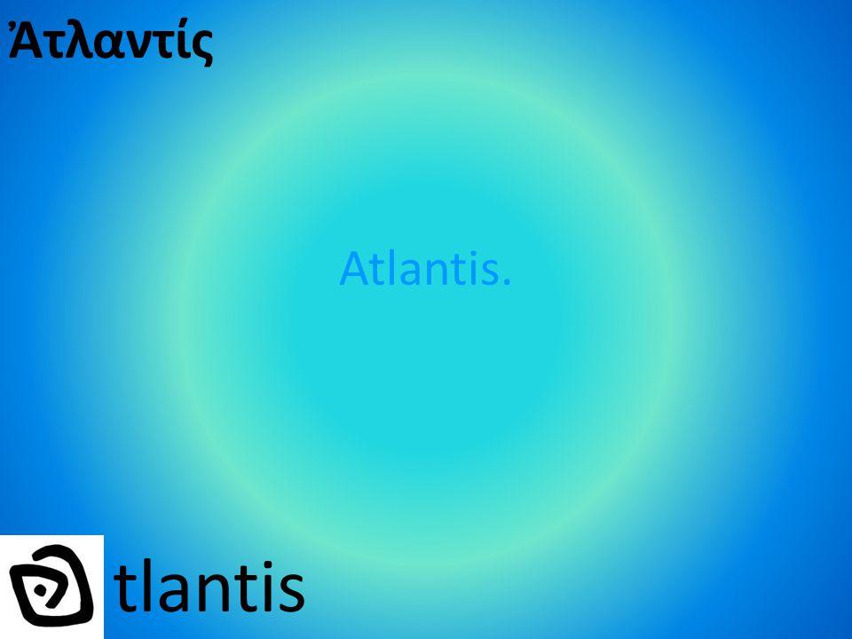Atlantis. Ἀτλαντίς tlantis
