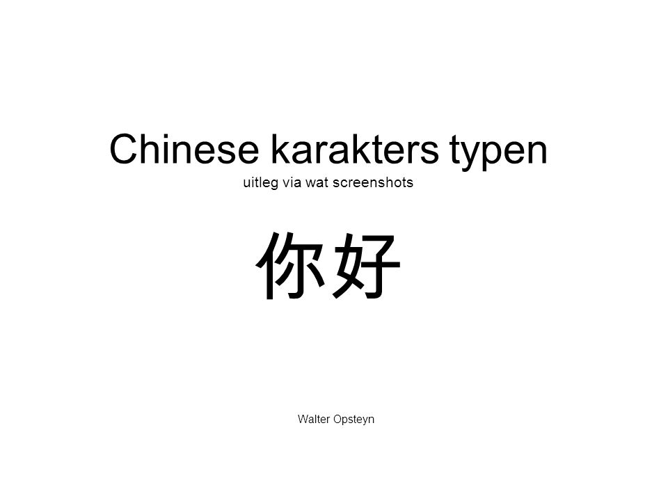 Chinese karakters typen uitleg via wat screenshots Walter Opsteyn 你好