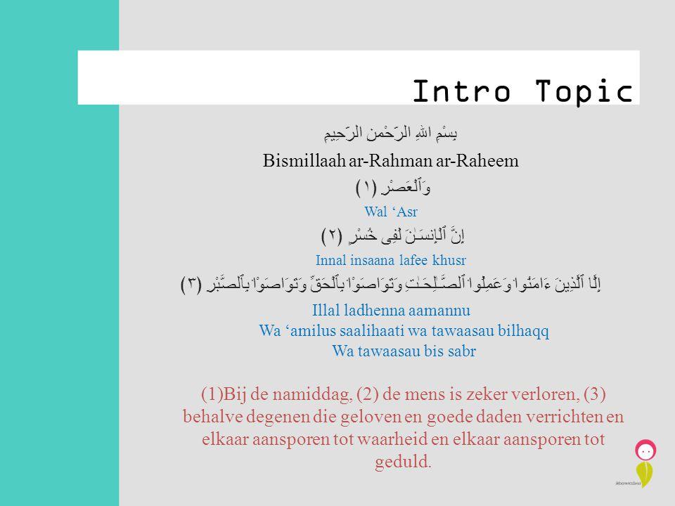 Intro Topic بِسْمِ اللهِ الرَّحْمنِ الرَّحِيمِ Bismillaah ar-Rahman ar-Raheem وَٱلْعَصْرِ ﴿١﴾ Wal 'Asr إِنَّ ٱلْإِنسَـٰنَ لَفِى خُسْرٍ ﴿٢﴾ Innal insaa