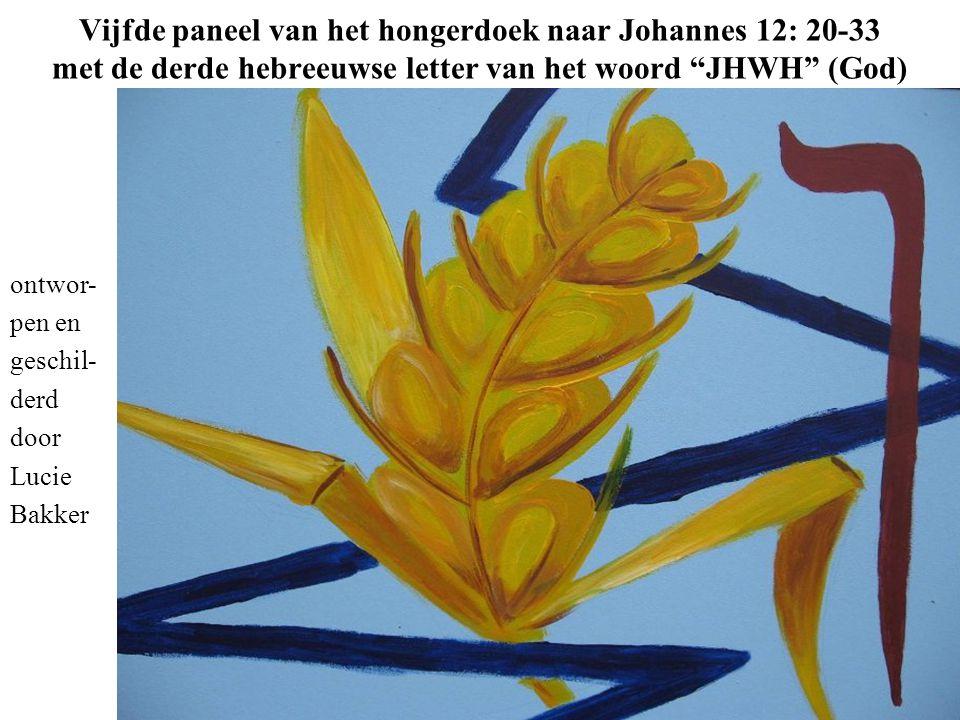 Vijfde paneel van het hongerdoek naar Johannes 12: 20-33 met de derde hebreeuwse letter van het woord JHWH (God) ontwor- pen en geschil- derd door Lucie Bakker