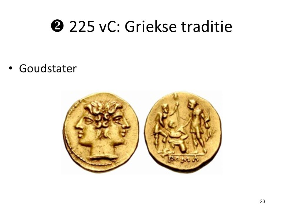  225 vC: Griekse traditie Goudstater 23