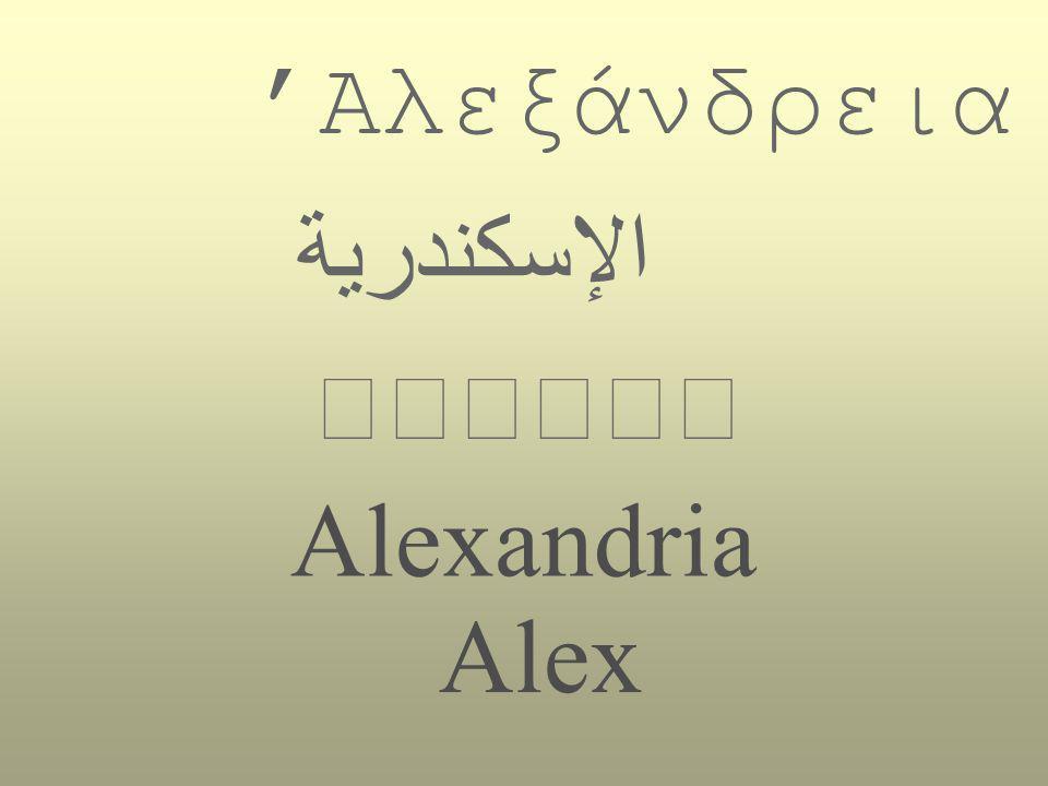 Alexandria 'Αλεξάνδρεια الإسكندرية Alex