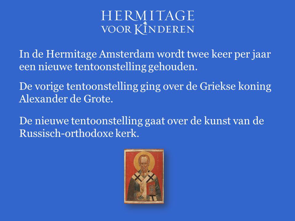 In de Hermitage Amsterdam wordt twee keer per jaar een nieuwe tentoonstelling gehouden. De vorige tentoonstelling ging over de Griekse koning Alexande
